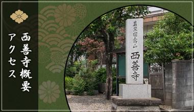 西善寺概要・アクセス