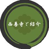西善寺ご紹介