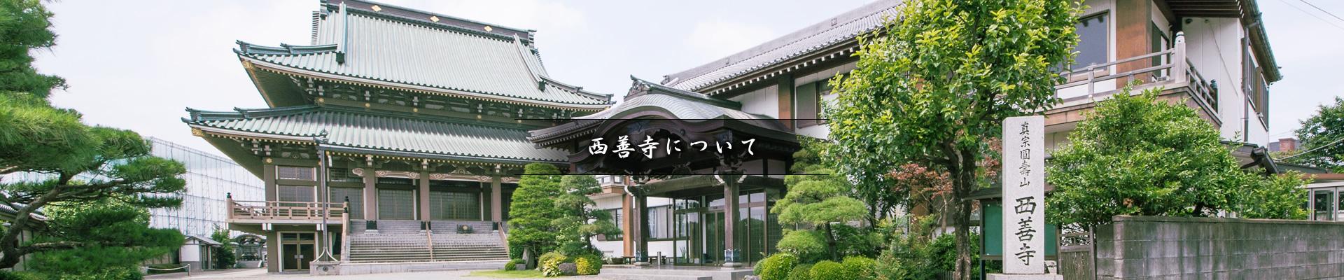 西善寺について