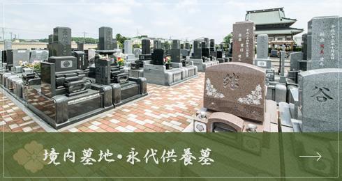 境内墓地・永代供養墓